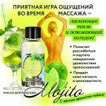Массажное масло Mojito с ароматом лайма - 50 мл