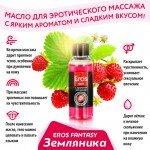 Массажное масло Eros fantasy с ароматом земляники - 75 мл