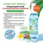 Очищающий спрей для тела и интим-игрушек Clear toy Tropic - 100 мл
