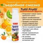 Cмазка-гель Tutti Frutti OraLove со вкусом тропических фруктов съедобная - 30 гр