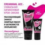 Анальная смазка-крем на силиконовой основе Creamanal АСС в одноразовой упаковке - 4 гр