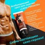 Возбуждающий крем для мужчин Сила Геракла - 15 гр