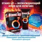 Возбуждающий крем для мужчин Stand Up - 25 гр