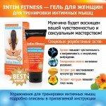 Гель для тренировки вагинальных мышц женщин INTIM FITNESS - 50 гр