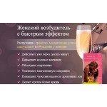 Возбуждающие капли для женщин Распутница Rasputnica - 10 мл